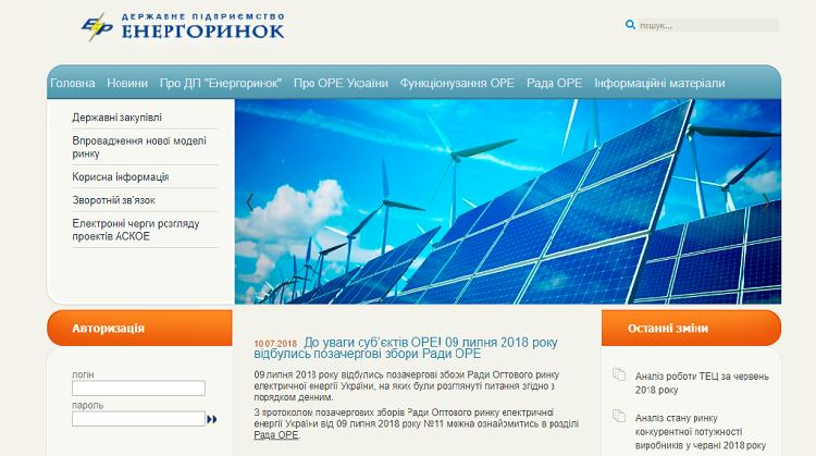 фото с сайта ГП Энергорынок