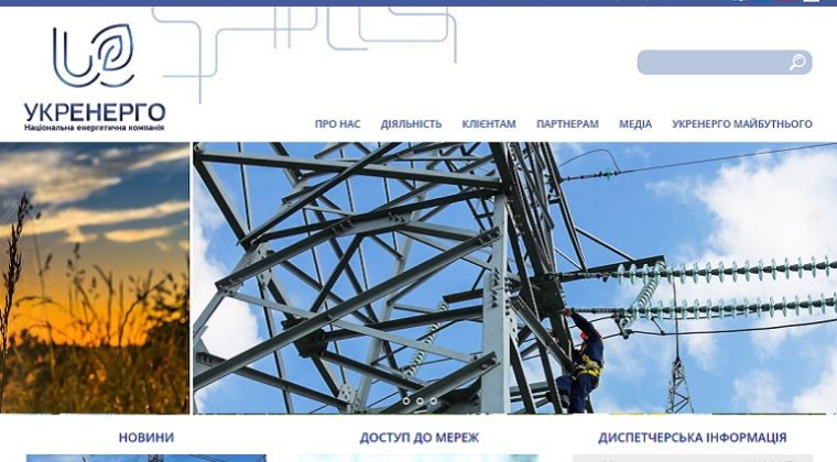 фото фрагмент сайта компании укрэнерго