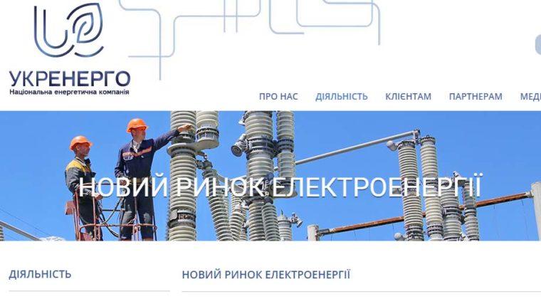 фото поставка электроэнергии от укрэнерго