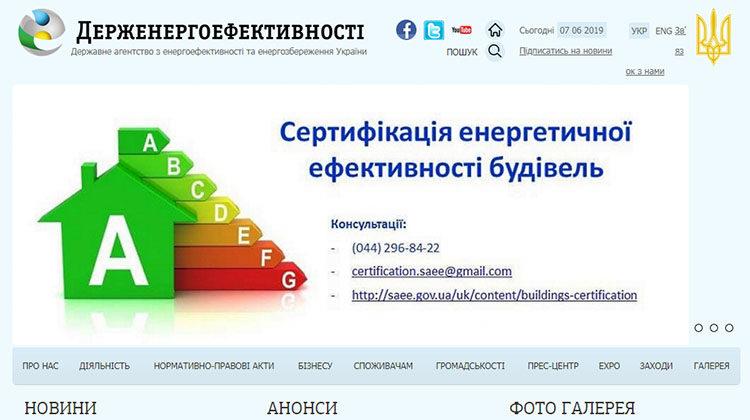 фото энергоаудит от фонда энергоэффективности