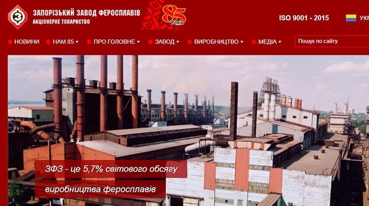 фото завод ферросплавов в Запорожье