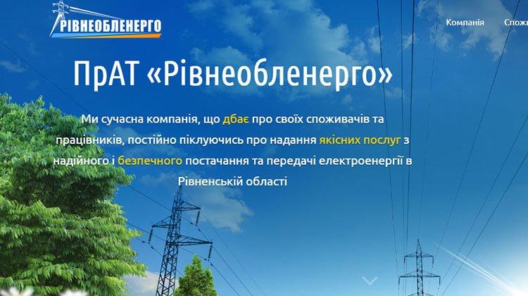 фото поставка электроэнергии от Ровнооблэнерго