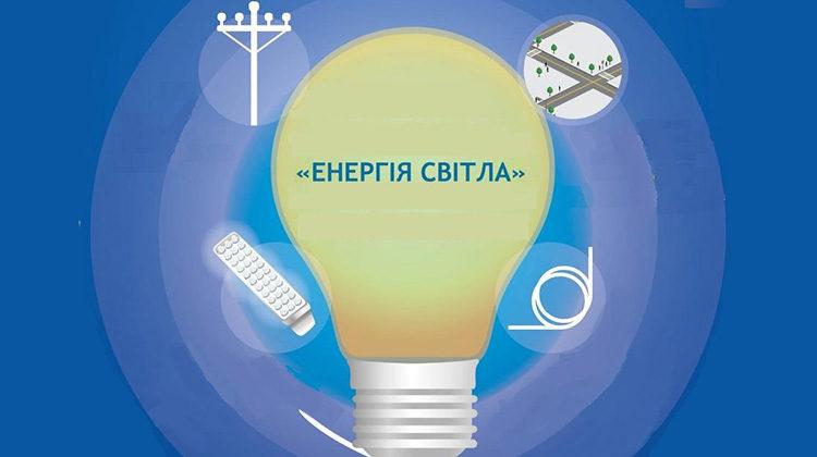 картинка программа Энергия света
