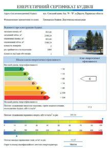 Енергосертифікат Дергачівської міської ради