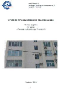 Тепловизионное обследование квартиры