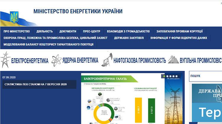 фото сайт министерства энергетики