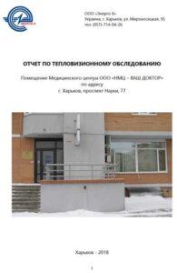 Тепловізійне обстеження медичного кабінету
