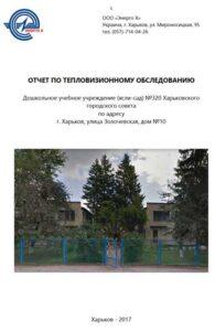 Тепловізійне обстеження дитячого садка