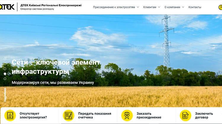 фото сайт киевские региональные электросети
