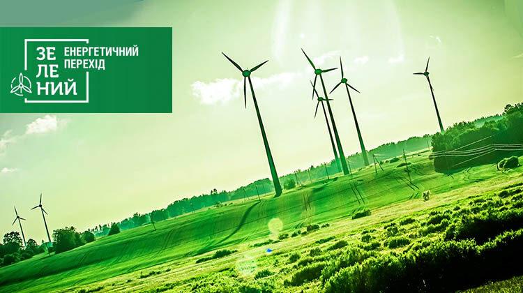 фото концепция зеленого энергетического перехода