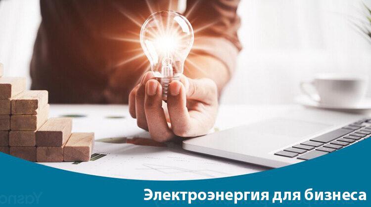 фото поставщик электроэнергии для бизнеса
